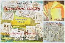 Конфетка от Екатерины Ивановой