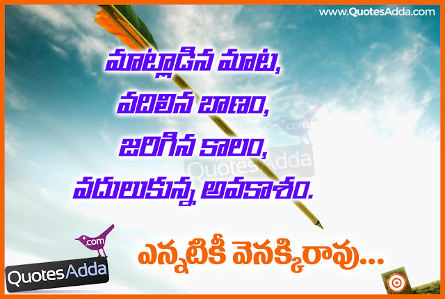 best-telugu-new-inspiring-thoughts-wallpapers