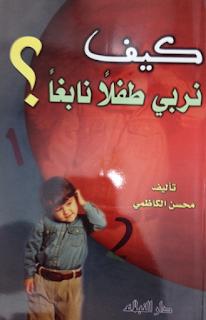 كتاب كيف نربي طفلا نابغا - محسن الكاظمي