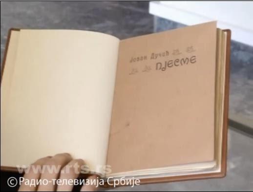 Pesme - Zbirka pesama Jovana Dučića