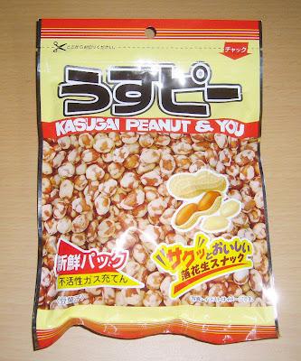 春日井製菓のうすピー(新鮮パック:不活性ガス充てん)