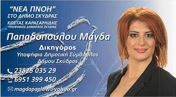 ΠΑΠΑΔΟΠΟΥΛΟΥ ΜΑΓΔΑ  ΄΄ ΝΕΑ ΠΝΟΗ ΄΄ ΔΗΜΟΣ ΣΚΥΔΡΑΣ
