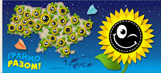 Всеукраїнська+українознавча+гра+«Соняшник»+-+Головна+сторінка_20141207093322.png (1301×592)