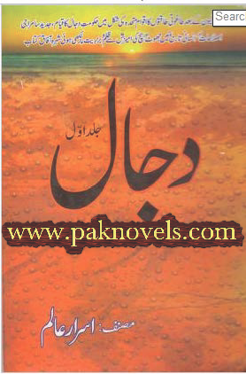 Dajjal Part1 by Asrar Alam
