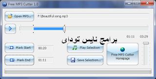تحميل برنامج تقطيع الصوت و ام بى ثرى - Download Cutter MP3