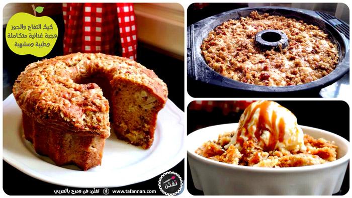 كيك التفاح والجوز apple pecan walnut cake