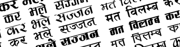 Most Decorative and Stylish Hindi fonts