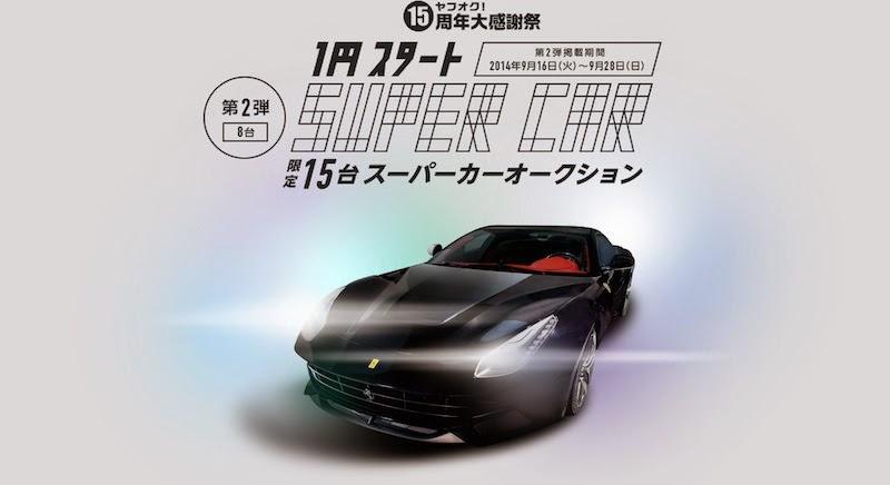 ヤフオクで1円スタートの「スーパーカーオークション」を開催。数日で価格が数千万円に!