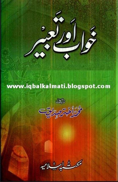 Khawab Aur Tabeer by Muhammad Akhtar Siddiqui