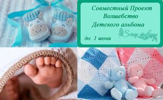 """СП по """"Волшебство детского альбома"""" с 01.04."""