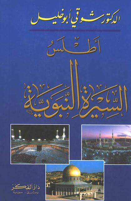 حمل أطلس السيرة النبوية -  شوقي أبو الخليل pdf