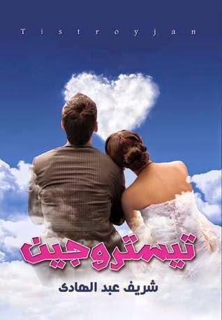 شريف عبد الهادى pdf