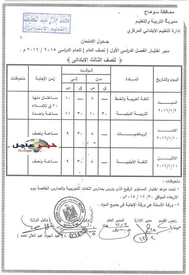 جداول اختبارات الفصل الدراسى الاول لمحافظة سوهاج - للعام 2015 / 2016