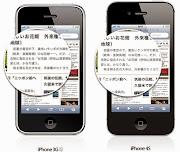 . 言葉を二つ紹介。 まずはAppleがiPhone4Gから採用したRetinaディスプレイ。