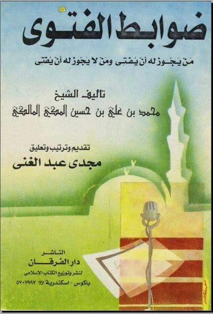 ضوابط الفتوى - محمد بن علي بن حسين المكي المالكي