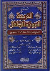 كتاب منهج التربية النبوية للطفل - محمد نور سديد