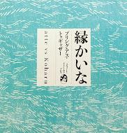 attc vs Koharu - 縁かいな 〜Bring Us Together〜