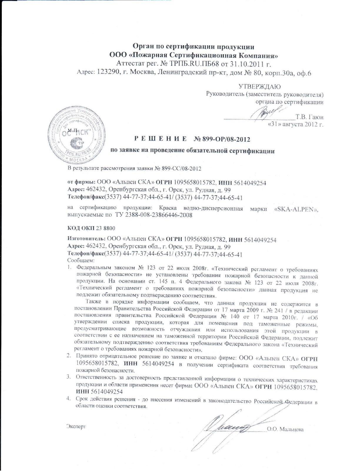 схема сертификаций продукции 2012