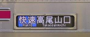 京王電鉄 快速高尾山口行き 8000系側面