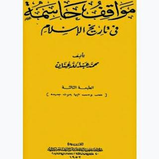 كتاب مواقف حاسمة في تاريخ الإسلام - محمد عبد الله عنان
