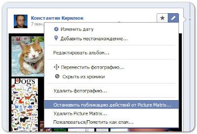 как остановить публикацию действий от приложения в Facebook?