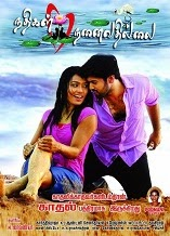 Watch Nadhikal Nanaivadhillai (2015) DVDScr Tamil Full Movie Watch Online Free Download