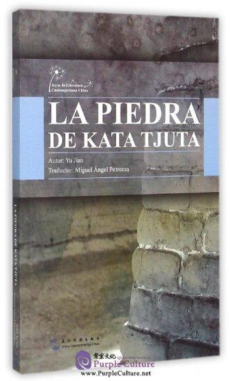 La piedra de Kata Tjuta (2014)