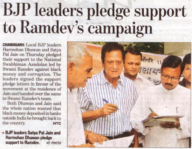 BJP leaders Satya Pal Jain and Harmohan Dhawan pledge support to Ramdev.