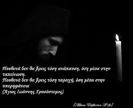 ΑΓΙΟΣ ΙΩΑΝΝΗΣ ΧΡΥΣΟΣΤΟΜΟΣ