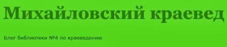 Михайловский краевед