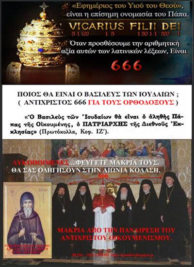 ΟΧΙ ΣΤΗΝ ΠΑΝΑΙΡΕΣΗ ΤΟΥ ΟΙΚΟΥΜΕΝΙΣΜΟΥ - ΟΧΙ ΣΤΗΝ ΠΑΝΑΙΡΕΣΗ ΤΟΥ ΑΝΤΙΧΡΙΣΤΟΥ 666.....