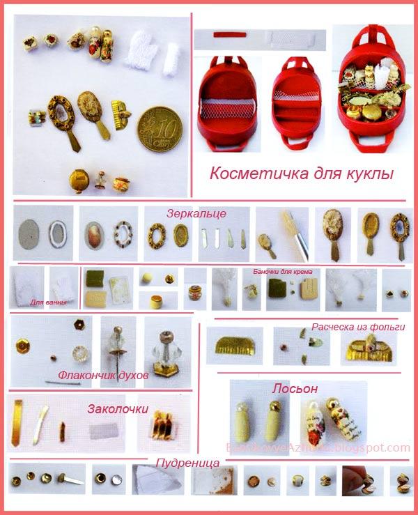 Как сделать косметику для кукол из пластилина
