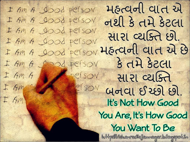 Gujarati Suvichar On How Good You Are 29/07/2015