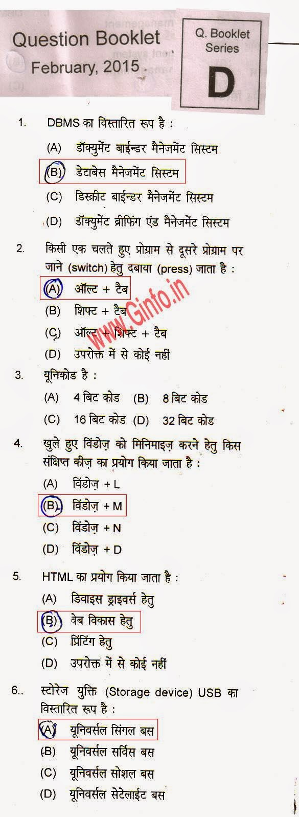 RKCL RSCIT Answer Key 28 February 2016 Solved paper