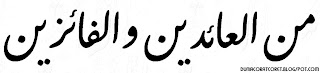 "Berbagai Macam Khat (Tulisan) Lapadz ""Minal aidin wal faidzin"""