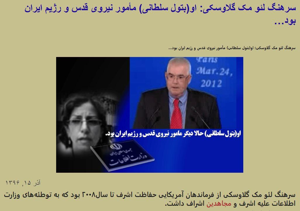 بتول سلطانی- مأمور نیروی قدس و رژیم ایران …