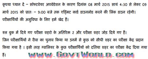 EGOV-2014 Admit Card 2015 e-Governance Exam Schedule