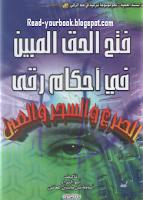 كتاب  فتح الحق المبين في أحكام رقى الصرع والسحر والعين