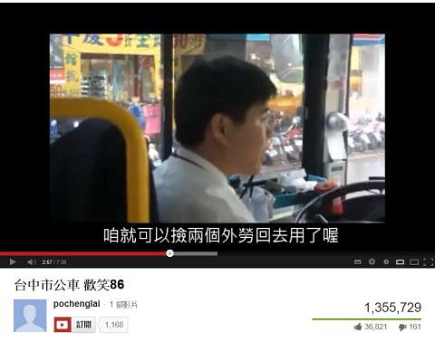 歡樂公車司機86路