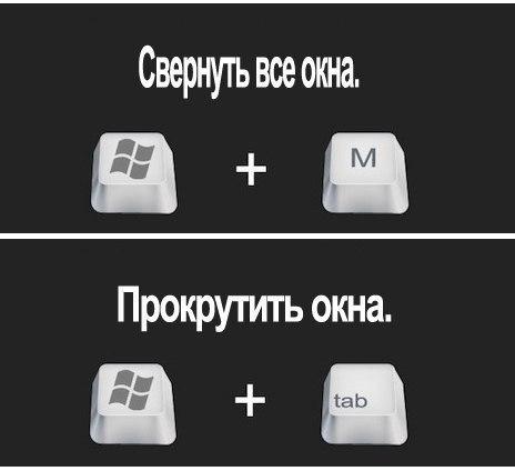 Windows+M. Прокрутить все открытые окна поможет Windows+Tab.