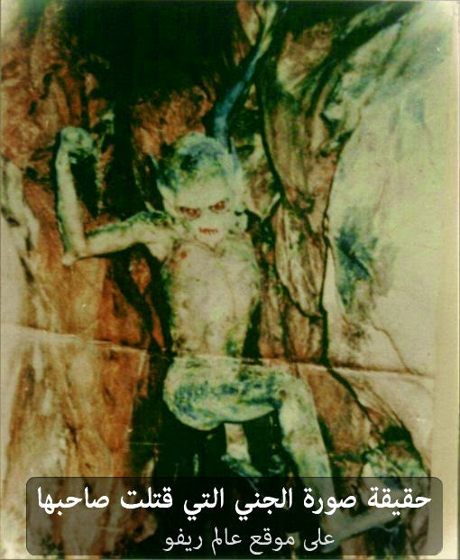 حقيقة صورة الجني التي قتلت صاحبها ، شاهد بالصور !!