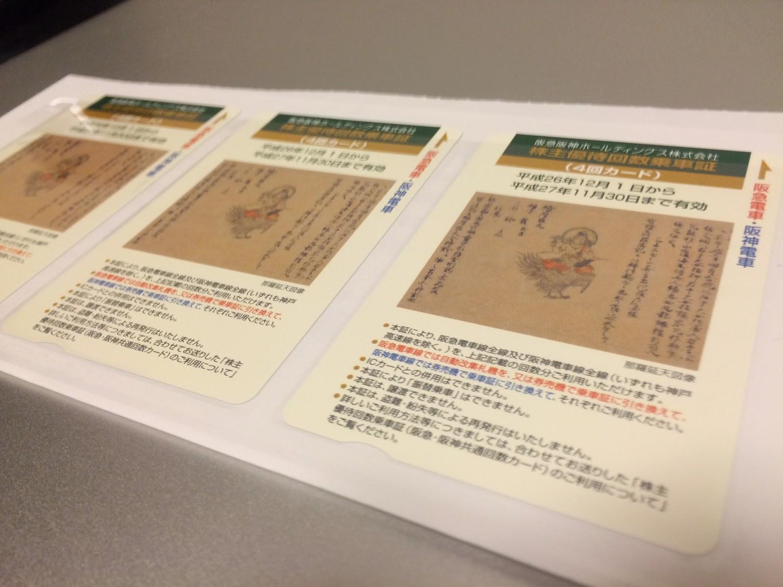 阪急阪神電車の株主乗車カード