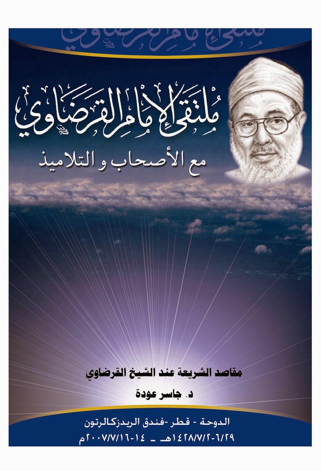 مقاصد الشريعة الإسلامية عند الشيخ القرضاوي لـ جاسر عودة