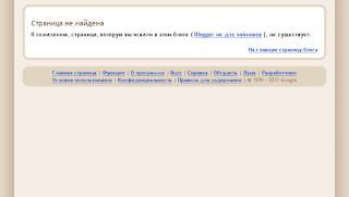 default error page 404 blogger blogspot