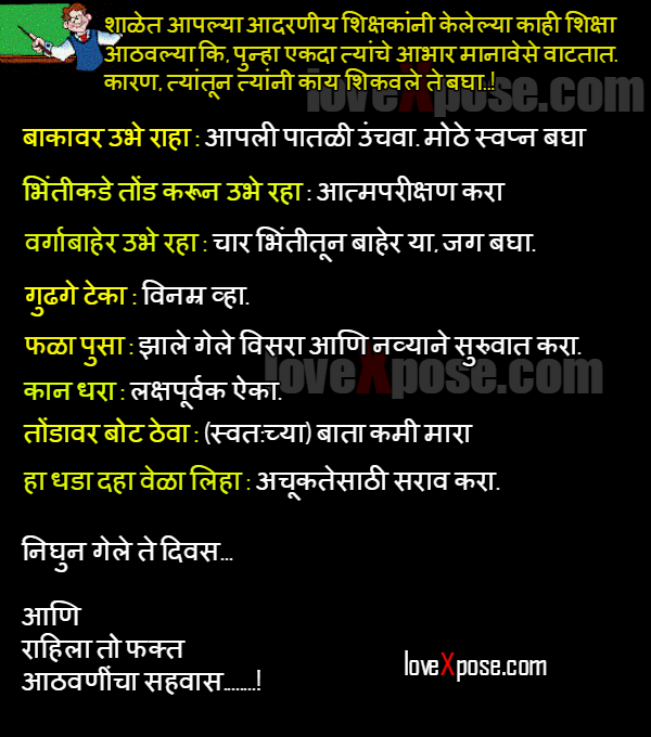 best new awesome marathi  lines