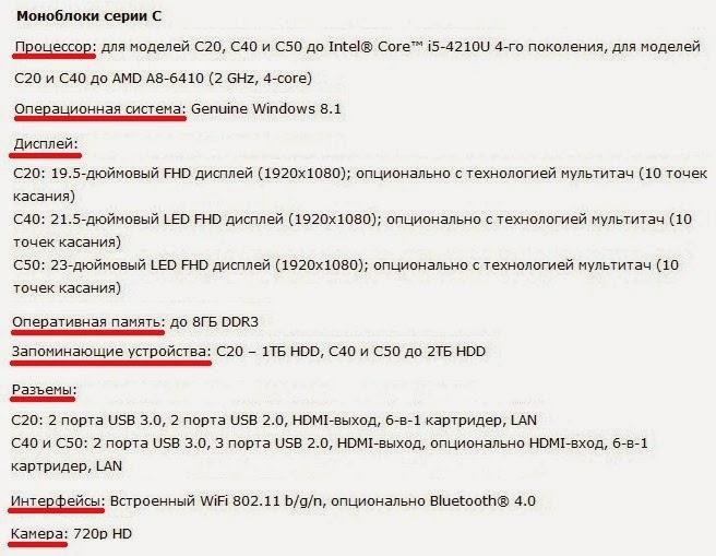 технические характеристики моноблококов Lenovo серии