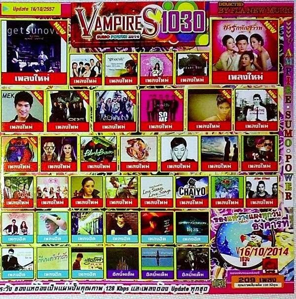 Download [Mp3]-[Hot New Music] เพลงใหม่อัพเดท!! ++ ในชุด Vampires Sumo Power 2014 Vol.1030 ออกวันที่ 16 ตุลาคม 2557 [Solidfiles] 4shared By Pleng-mun.com