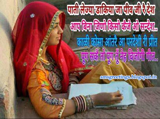 Love Quotes For Him In Rajasthani : Judai Mein Yaad Shayari in Rajasthani SMS Greetings