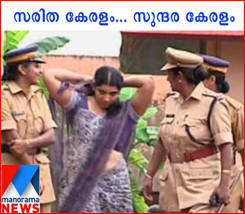 Solar Scam Saritha Nair Latest Photos