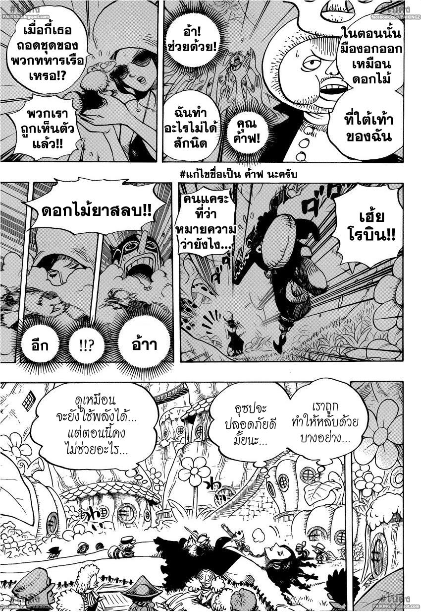 อ่านการ์ตูน One-piece711 แปลไทย การผจญภัยในประเทศของคนแคระ